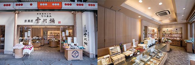 四条祇園店